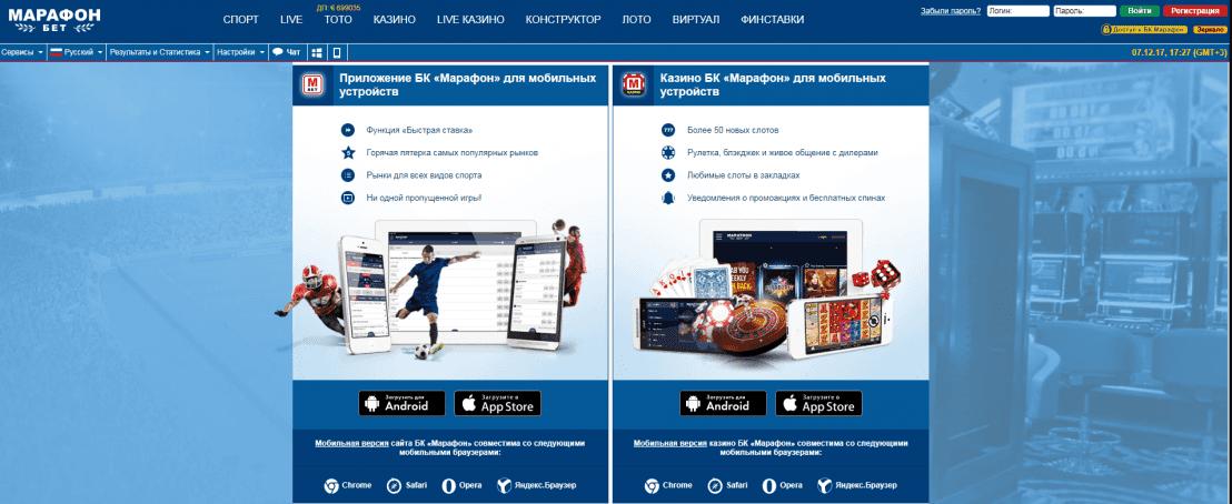 БК Марафон мобильная версия и приложение